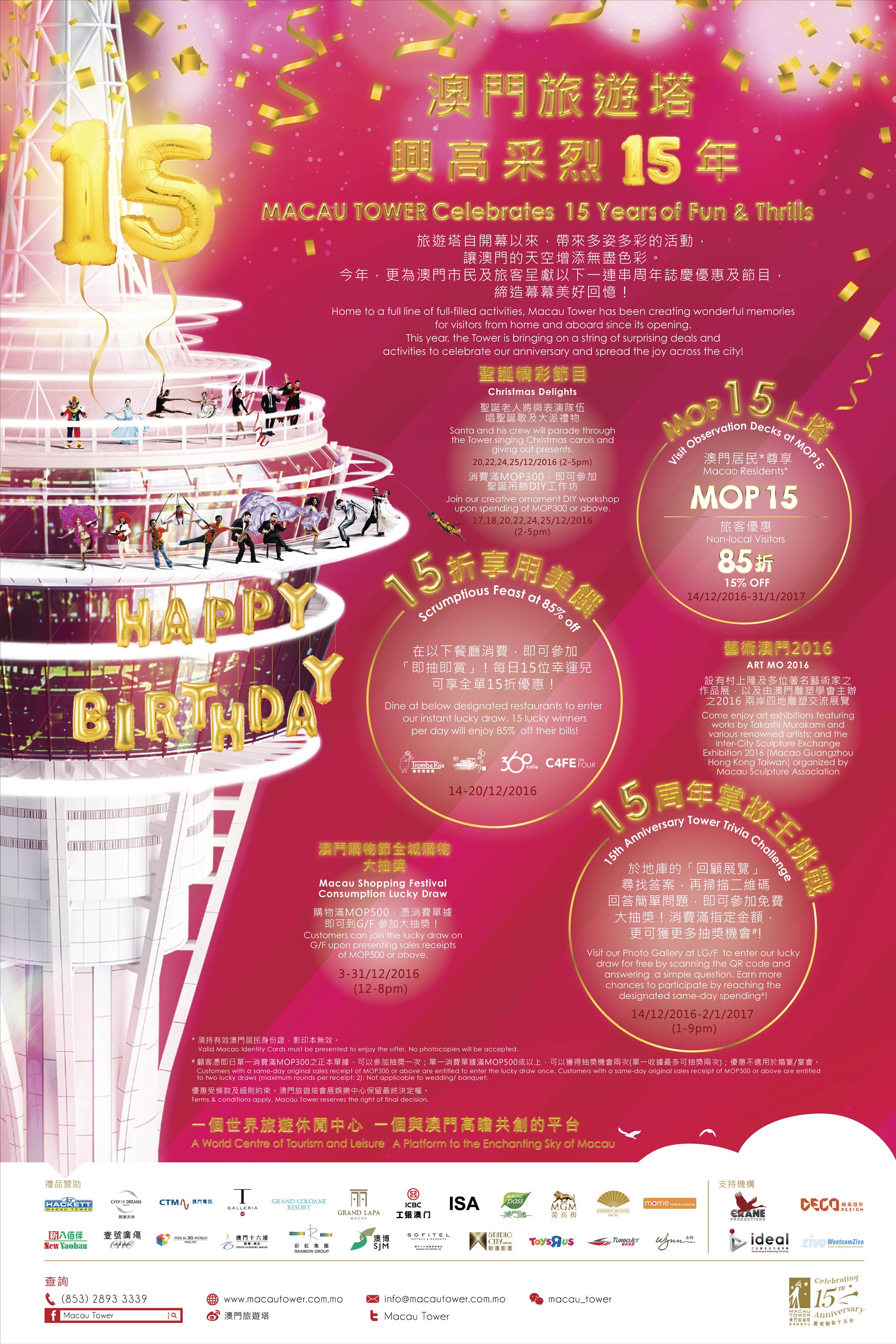 tower 15anni Macau daily2