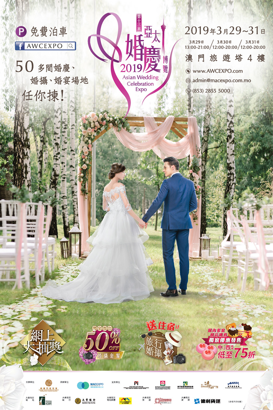 Asian Wedding Celebration Expo 2019 - Macau Tower