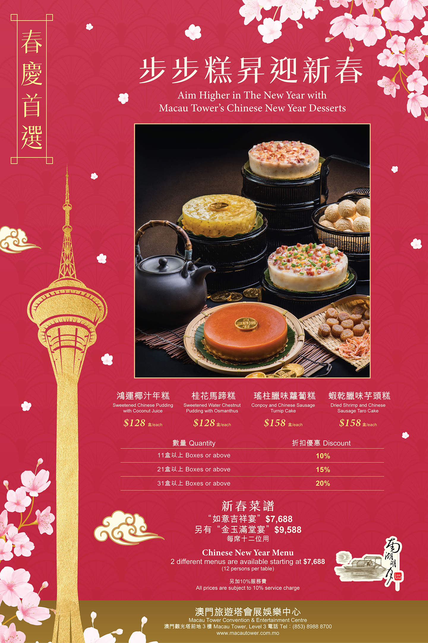 CNY pudding poster